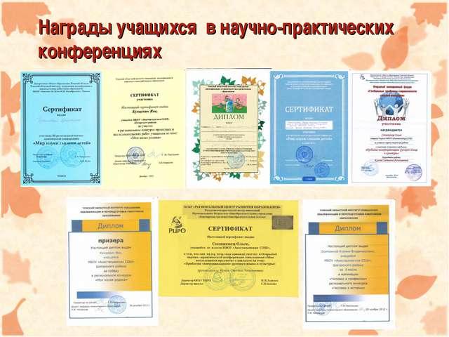 Награды учащихся в научно-практических конференциях