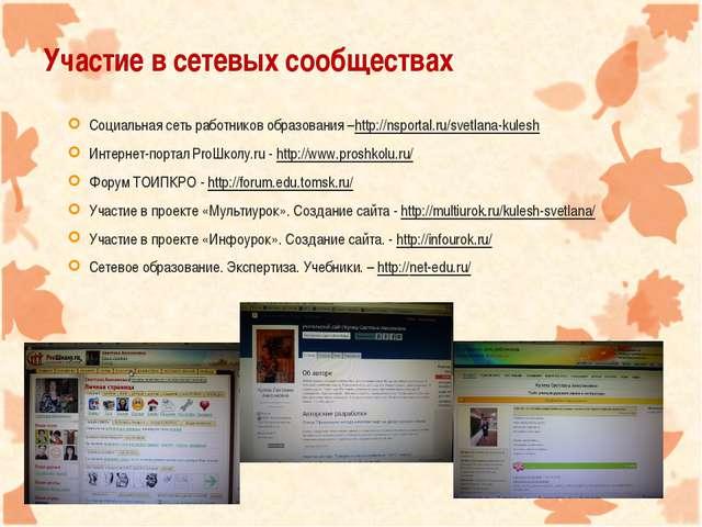 Участие в сетевых сообществах Социальная сеть работников образования –http://...