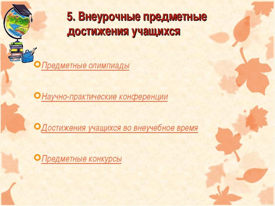 5. Внеурочные предметные достижения учащихся Предметные олимпиады Научно-пра...