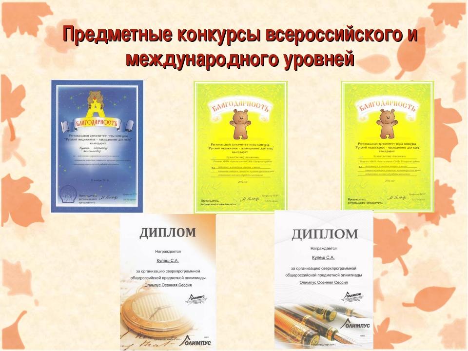 Предметные конкурсы всероссийского и международного уровней