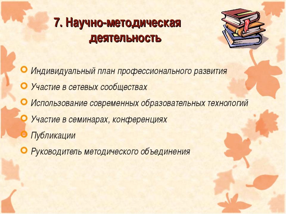 7. Научно-методическая деятельность Индивидуальный план профессионального ра...