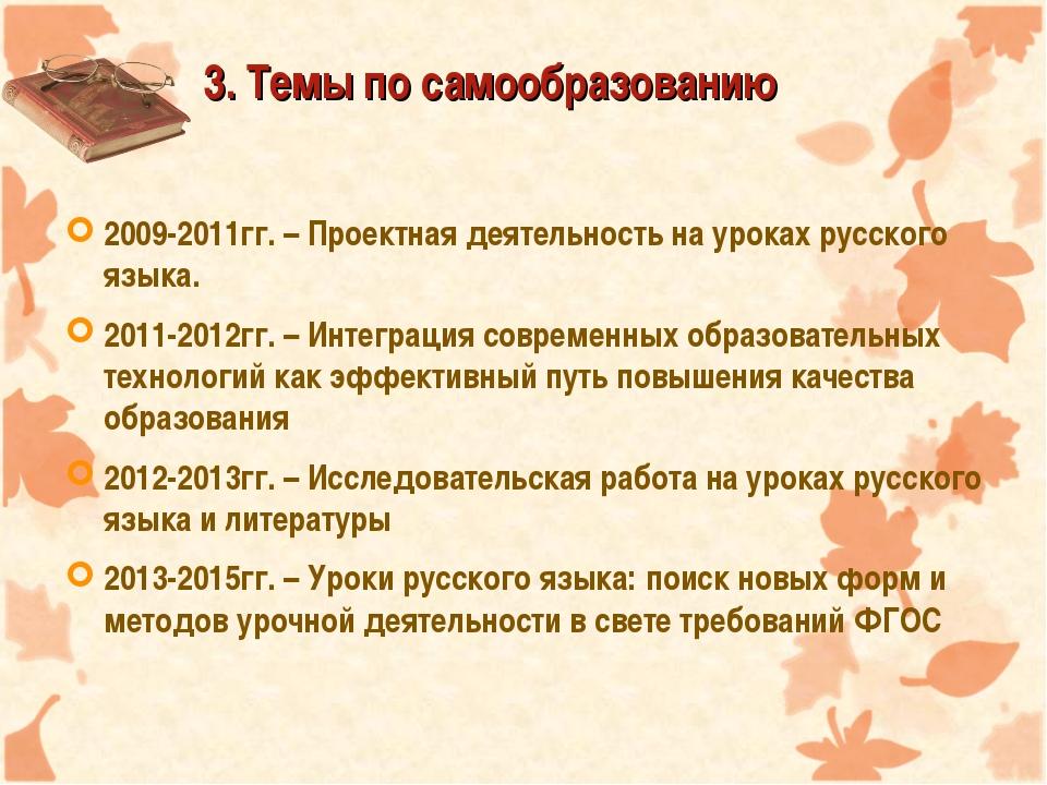 3. Темы по самообразованию 2009-2011гг. – Проектная деятельность на уроках ру...
