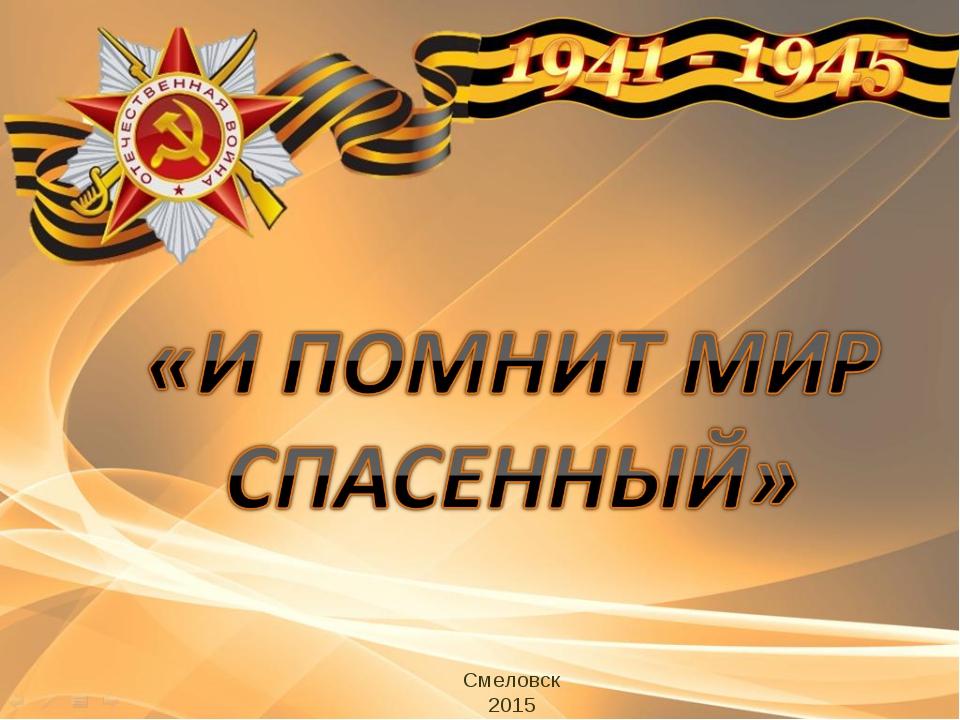 Смеловск 2015