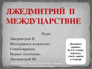 План: Лжедмитрий II. Иностранное вторжение. Семибоярщина. Первое ополчение. Л