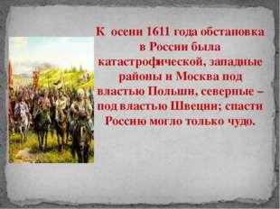 К осени 1611 года обстановка в России была катастрофической, западные районы