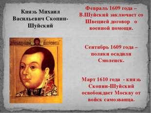 Князь Михаил Васильевич Скопин-Шуйский Февраль 1609 года – В.Шуйский заключае