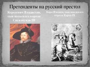 Королевич Владислав, сын польского короля Сигизмунда III Претенденты на русск