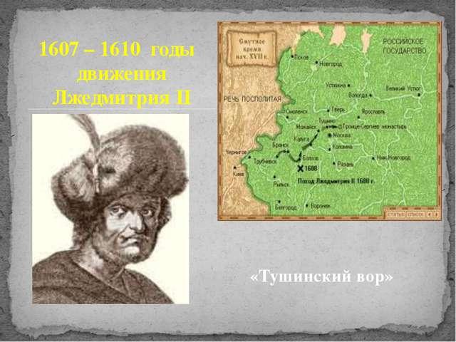 1607 – 1610 годы движения Лжедмитрия II «Тушинский вор»
