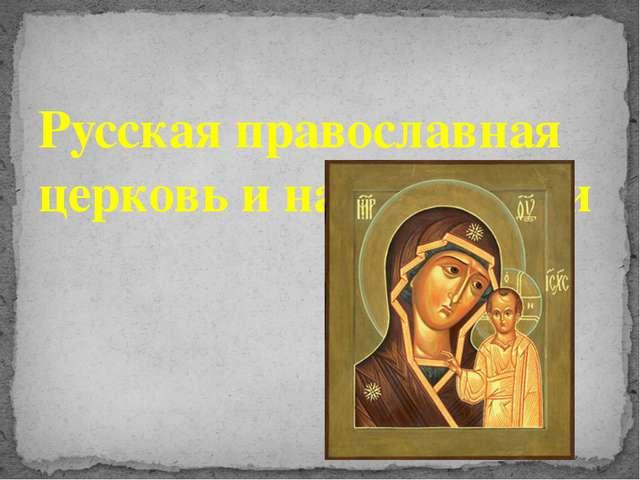 Русская православная церковь и народ России