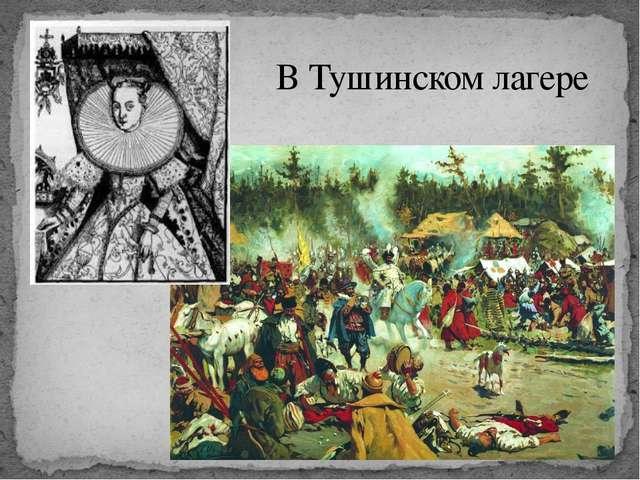 В Тушинском лагере