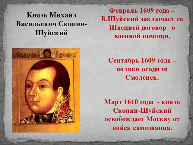 Князь Михаил Васильевич Скопин-Шуйский Февраль 1609 года – В.Шуйский заключае...
