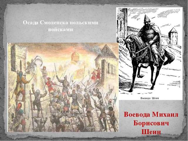 Осада Смоленска польскими войсками Воевода Михаил Борисович Шеин
