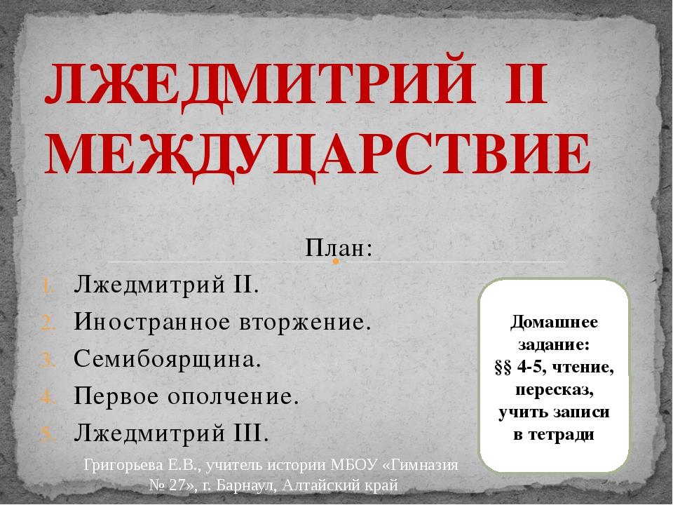 План: Лжедмитрий II. Иностранное вторжение. Семибоярщина. Первое ополчение. Л...