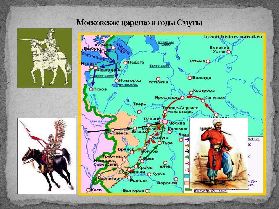 Московское царство в годы Смуты