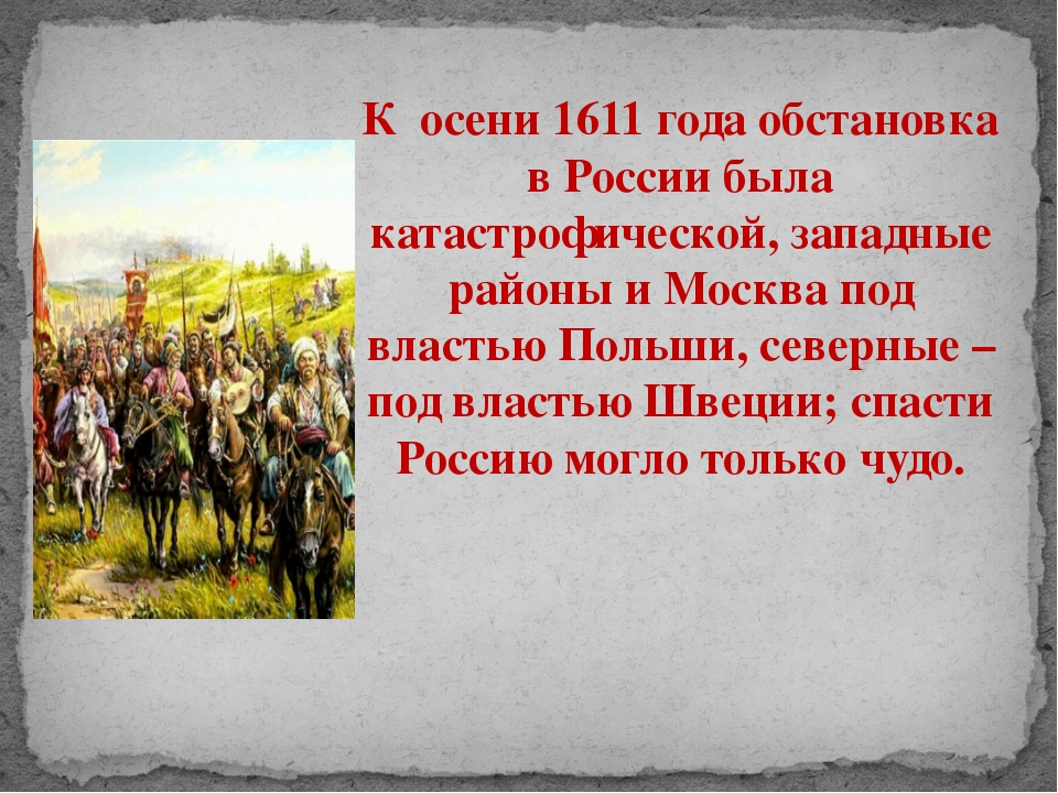 К осени 1611 года обстановка в России была катастрофической, западные районы...