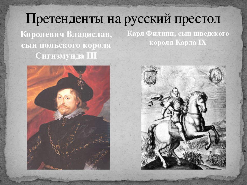 Королевич Владислав, сын польского короля Сигизмунда III Претенденты на русск...