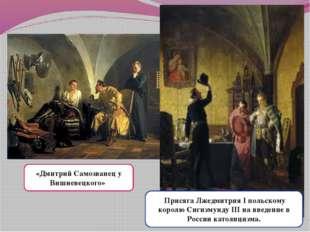 «Дмитрий Самозванец у Вишневецкого» Присяга Лжедмитрия I польскому королю Си