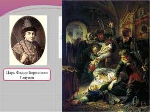 Царь Федор Борисович Годунов Царь Федор с матерью и сестрой