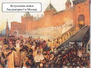 Вступление войск Лжедмитрия I в Москву