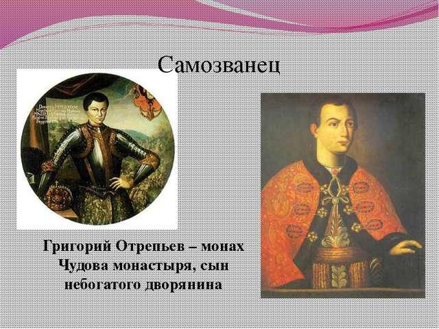 Григорий Отрепьев – монах Чудова монастыря, сын небогатого дворянина Самозванец