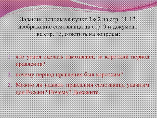 Задание: используя пункт 3 § 2 на стр. 11-12, изображение самозванца на стр....