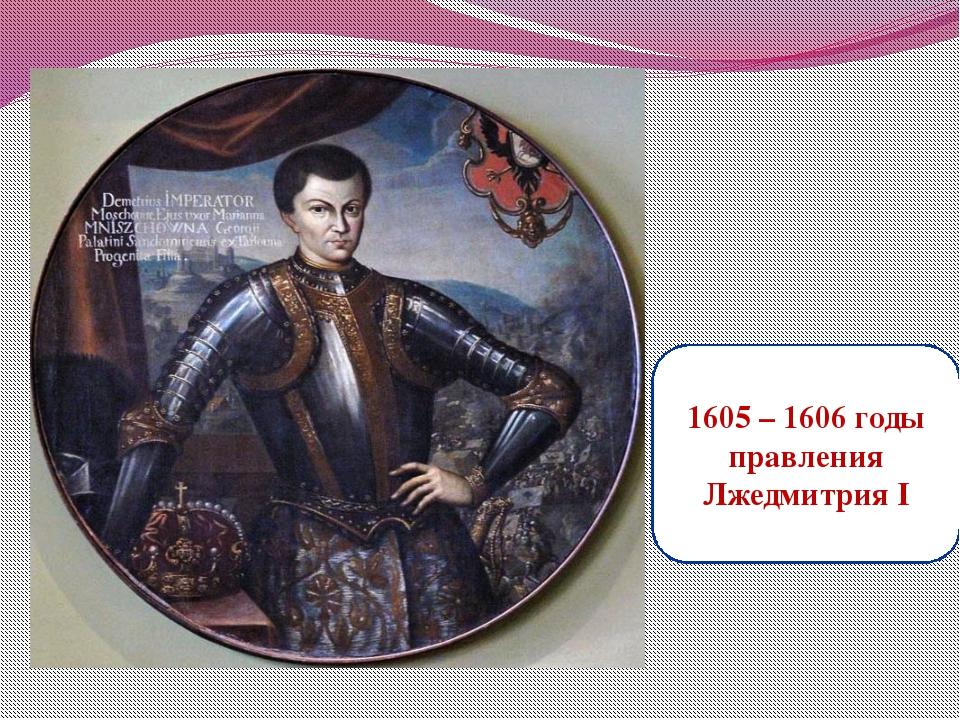 1605 – 1606 годы правления Лжедмитрия I