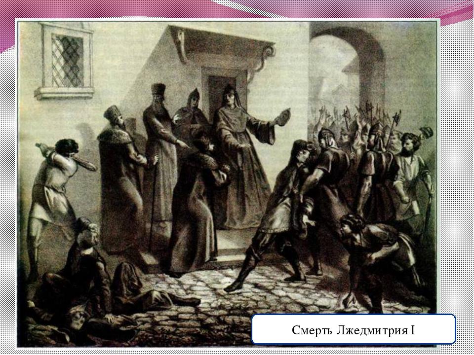 Смерть Лжедмитрия I