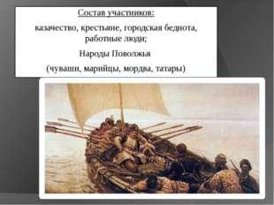 Состав участников: казачество, крестьяне, городская беднота, работные люди; Н