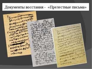 Документы восстания - «Прелестные письма»