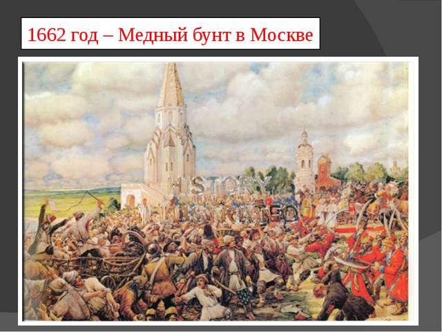 1662 год – Медный бунт в Москве