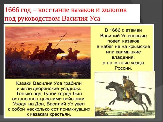 1666 год – восстание казаков и холопов под руководством Василия Уса