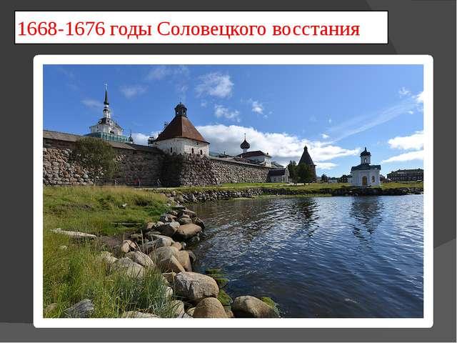 1668-1676 годы Соловецкого восстания