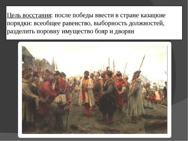 Цель восстания: после победы ввести в стране казацкие порядки: всеобщее равен...