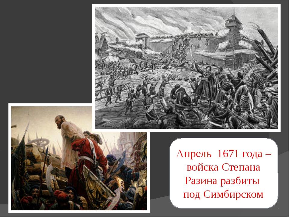 Апрель 1671 года – войска Степана Разина разбиты под Симбирском