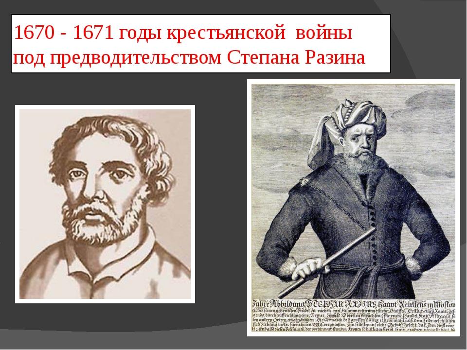 1670 - 1671 годы крестьянской войны под предводительством Степана Разина