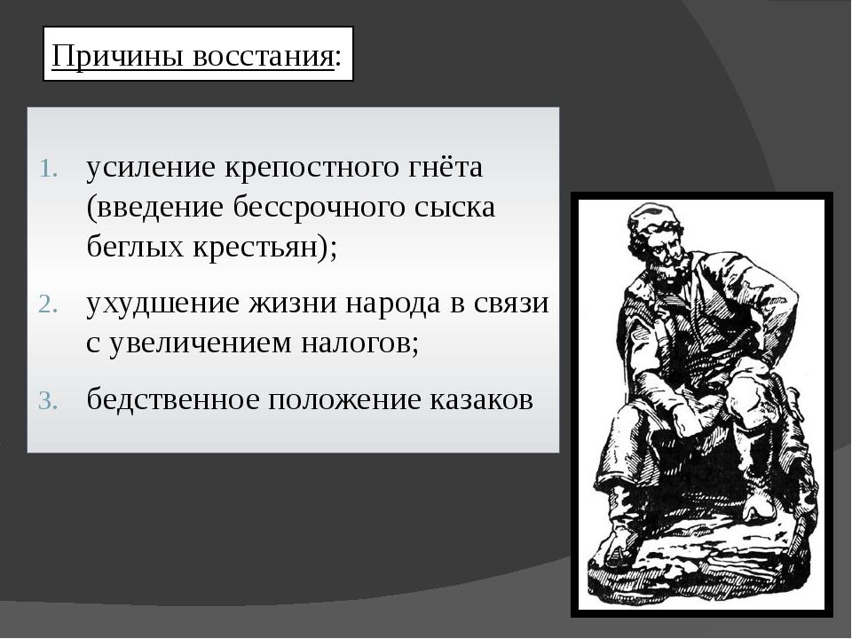 Причины восстания: усиление крепостного гнёта (введение бессрочного сыска бег...