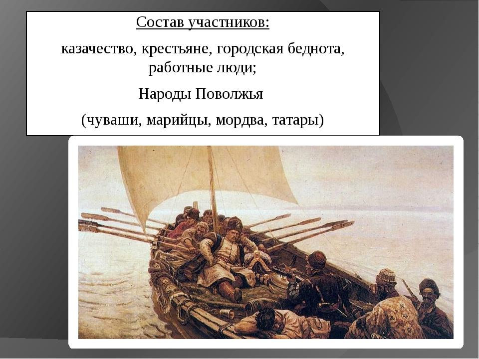 Состав участников: казачество, крестьяне, городская беднота, работные люди; Н...