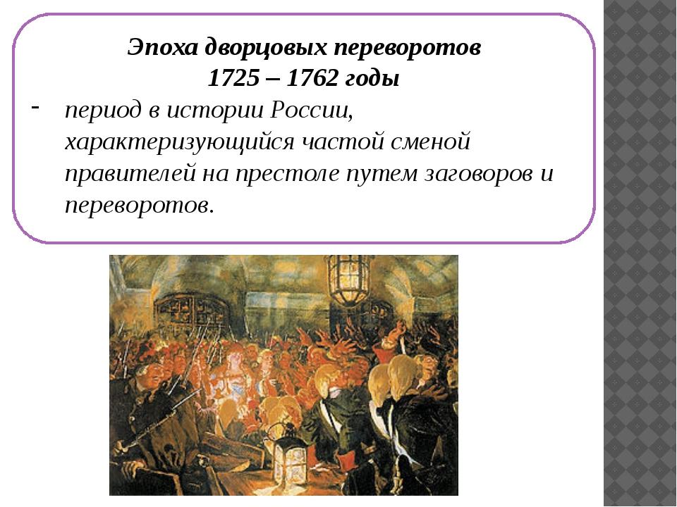 Период дворцовых переворотов связан с
