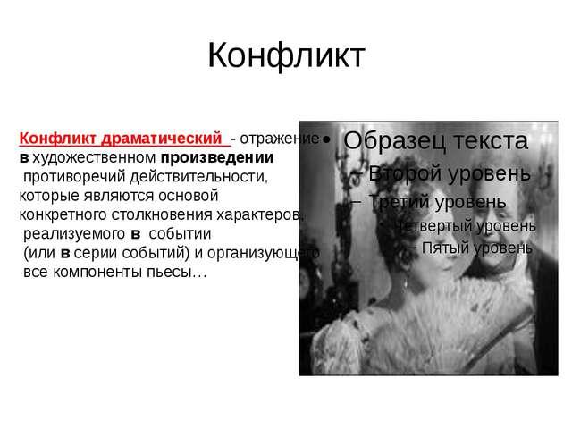 Конфликт Конфликт драматический -отражение вхудожественном произведении п...