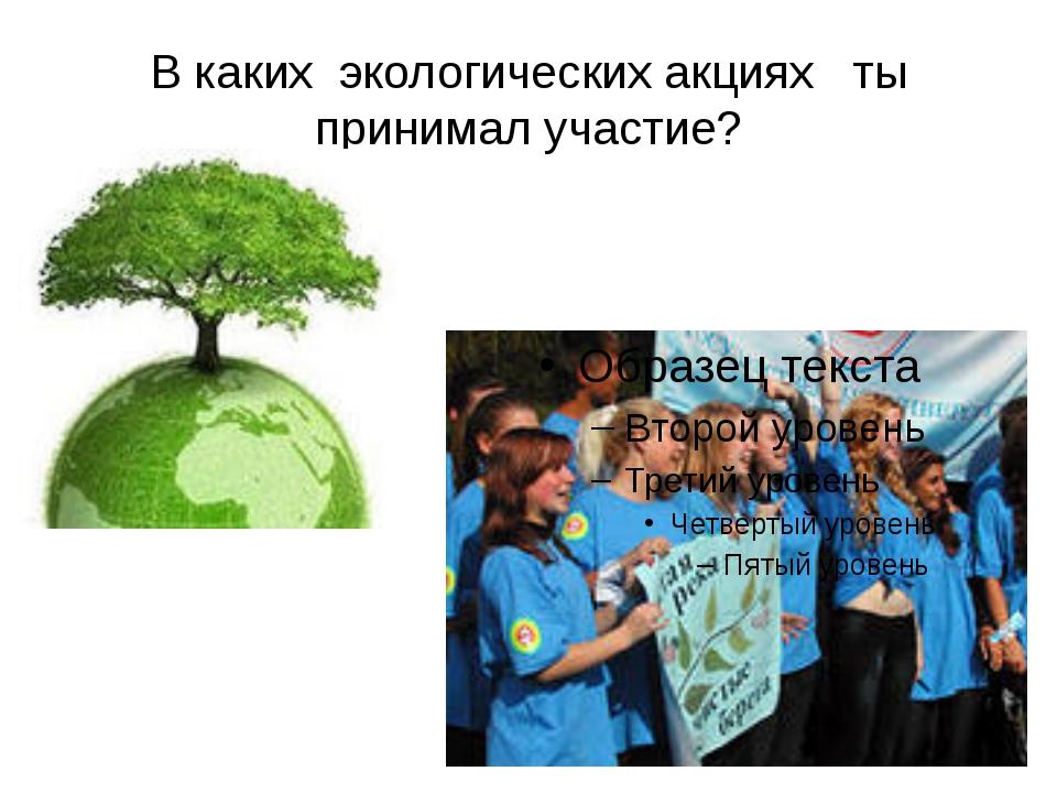 В каких экологических акциях ты принимал участие?