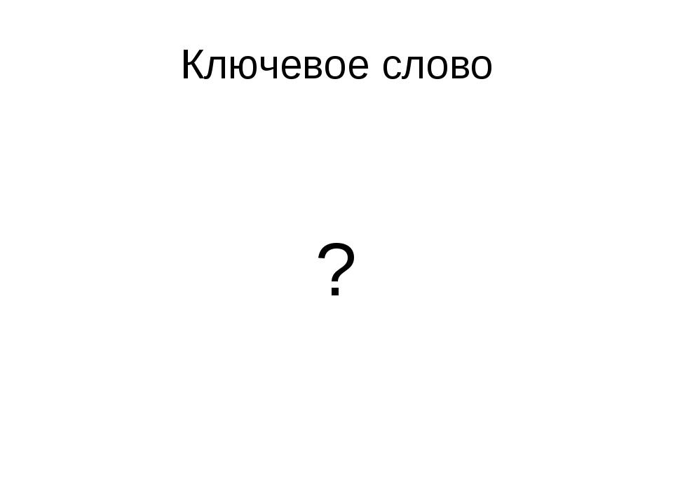 Ключевое слово ?