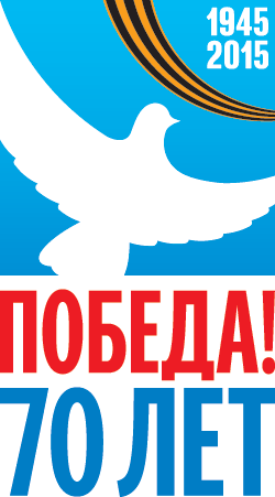http://1ul.ru/upload/file/publication/pobeda70.png