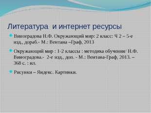 Литература и интернет ресурсы Виноградова Н.Ф. Окружающий мир: 2 класс: Ч 2 –