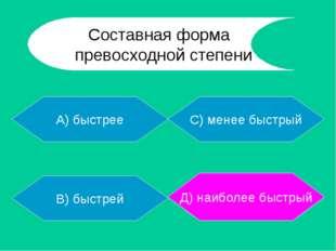 А) быстрее В) быстрей Д) наиболее быстрый С) менее быстрый Д) наиболее быстры