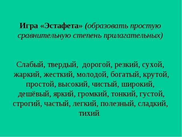 Игра «Эстафета» (образовать простую сравнительную степень прилагательных) Сла...