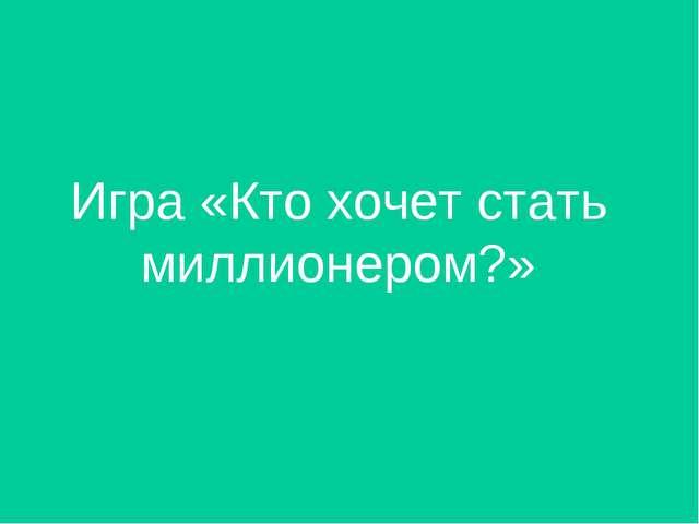 Игра «Кто хочет стать миллионером?»