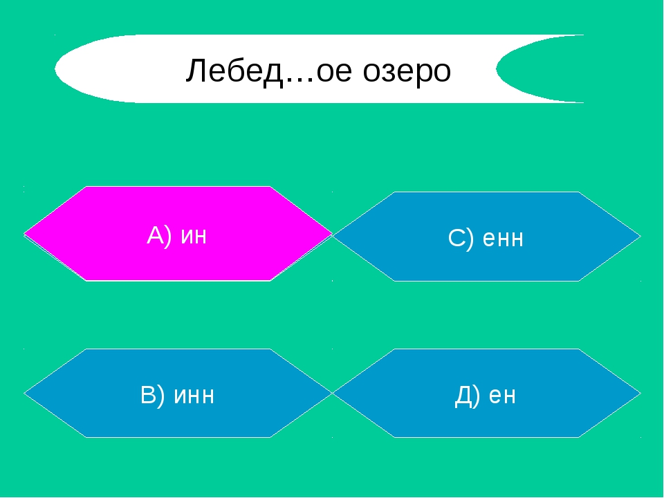 А) ин В) инн Д) ен С) енн А) ин Лебед…ое озеро