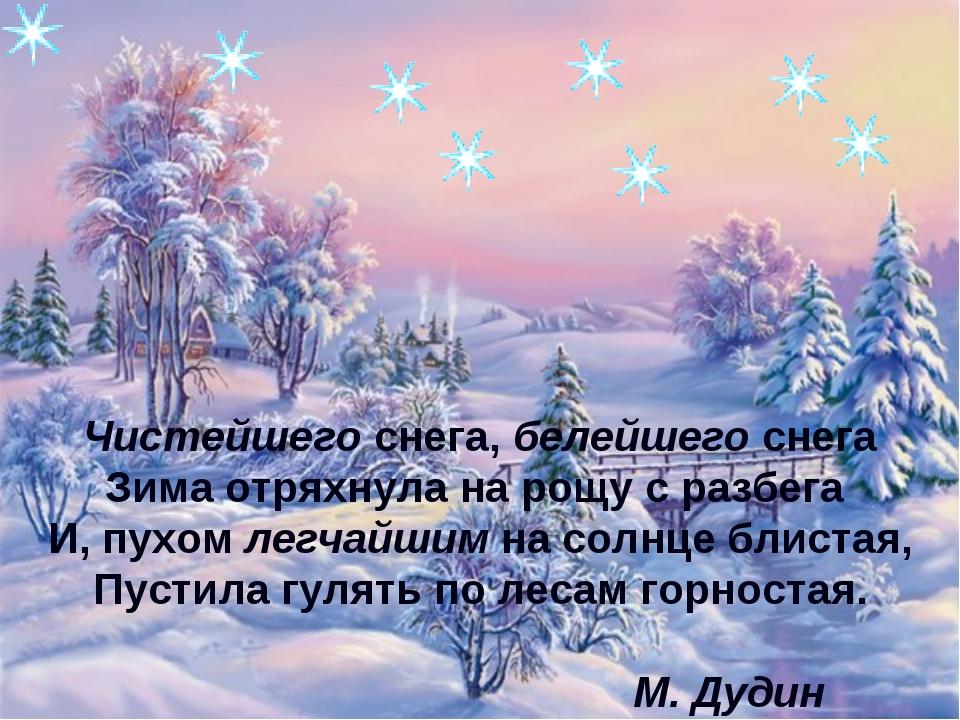 Чистейшегоснега,белейшегоснега Зима отряхнула на рощу с разбега И, пухом...
