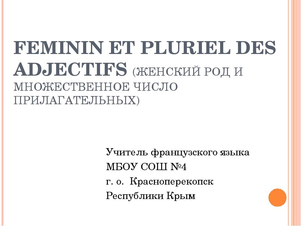 FEMININ ET PLURIEL DES ADJECTIFS (ЖЕНСКИЙ РОД И МНОЖЕСТВЕННОЕ ЧИСЛО ПРИЛАГАТЕ...