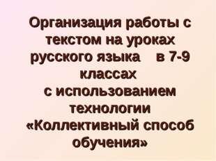 Организация работы с текстом на уроках русского языка в 7-9 классах с использ